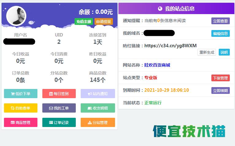 彩虹自助下单系统V6.3分站用户后台美化源码