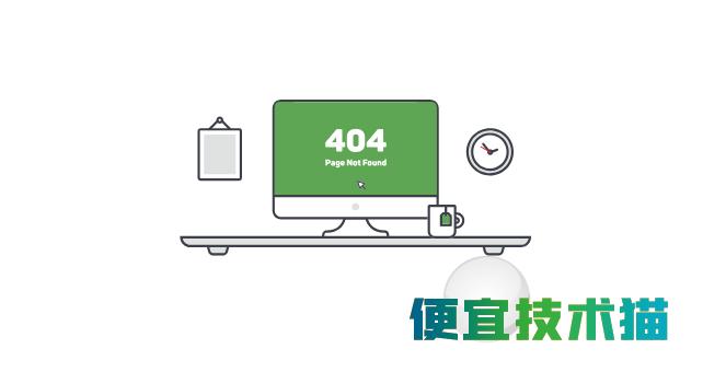 精美八款404错误页面源码