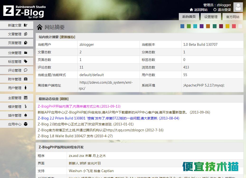 Z-BlogPHP博客程序
