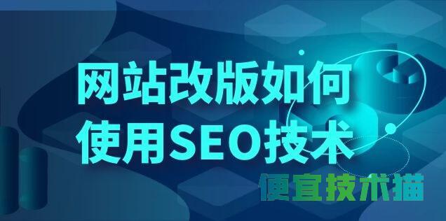网站改版如何使用SEO技术