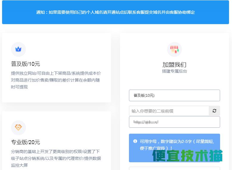 彩虹自助下单系统V6.5.5新款大气用户三合一页面源码