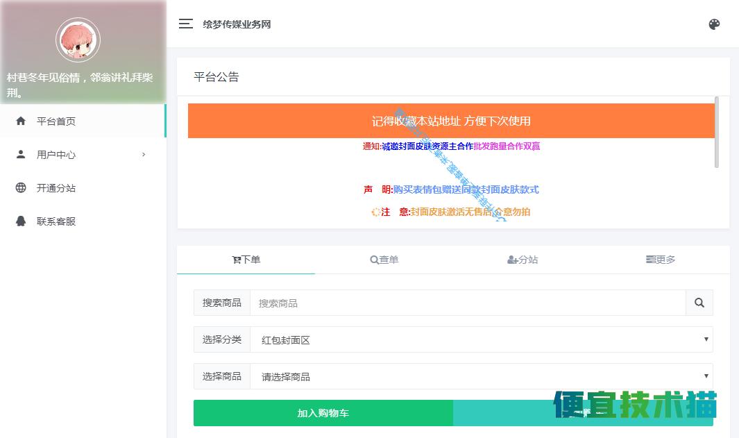 彩虹自助下单系统光年框架首页模板