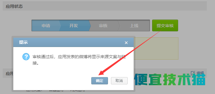 微博分享代码怎么显示自定义来源 第4张