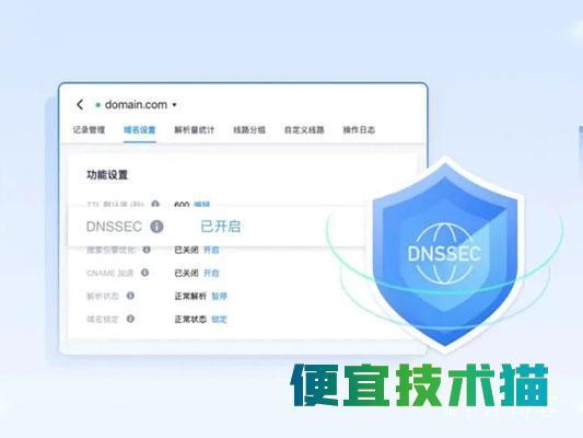 如何打开DNSSEC?