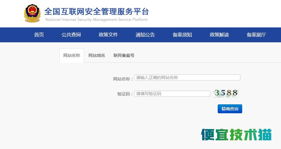 博客网站需要获得公安备案号码