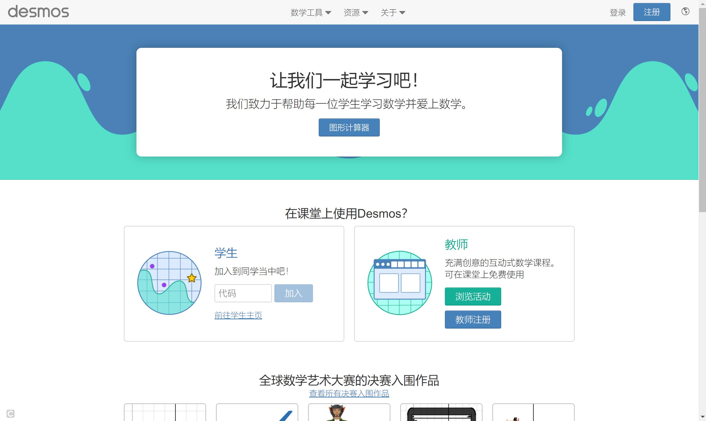 Desmos-可能是迄今为止最好用的免费Web端数学图像绘制工具