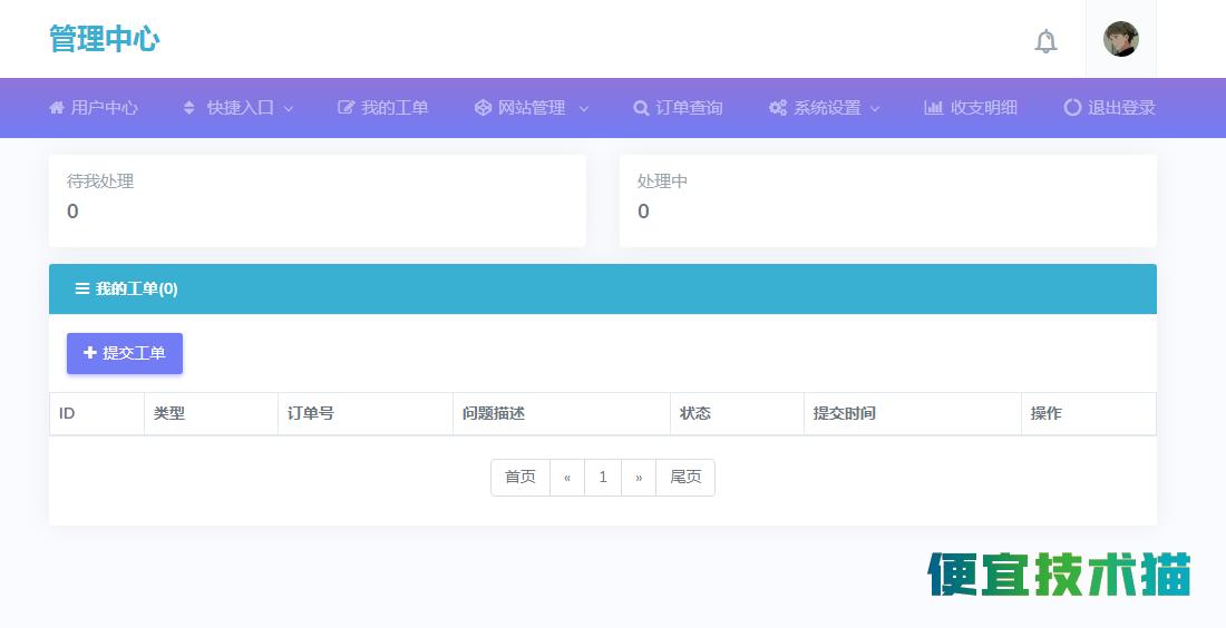 彩虹自助下单系统简约用户后台模板