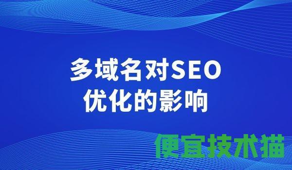 多域名对SEO优化的影响