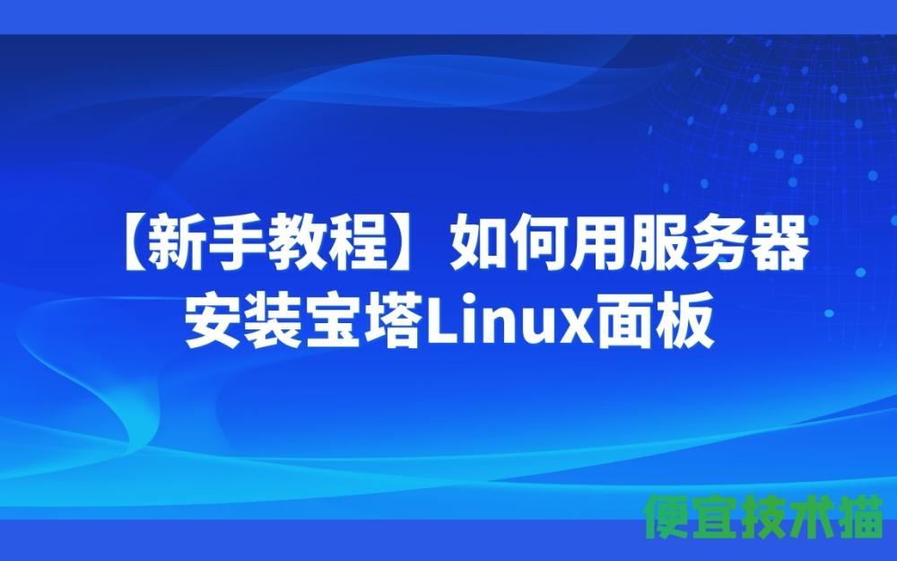 【新手教程】如何用服务器安装宝塔Linux面板