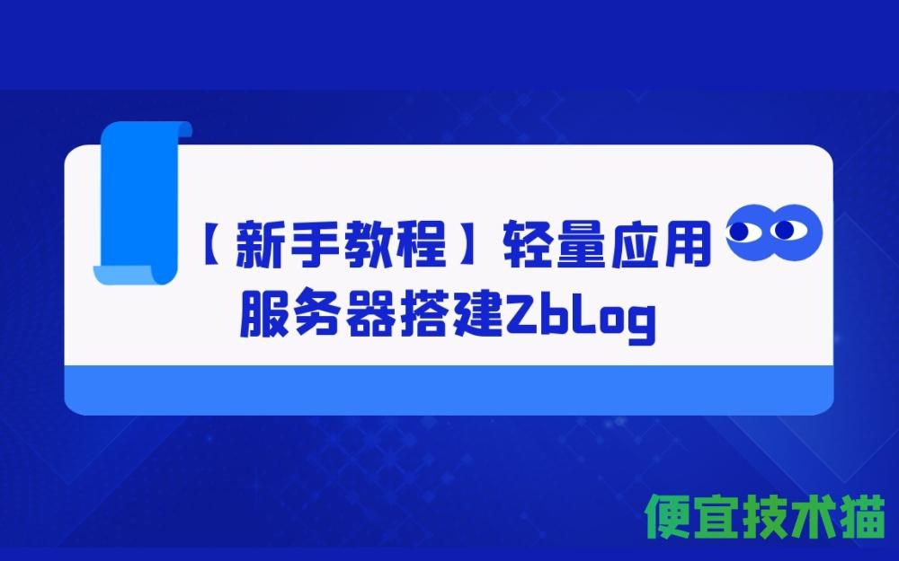 【新手教程】轻量应用服务器搭建Zblog